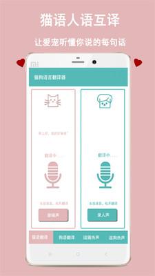猫狗语言交流器安卓版v1.0.4截图1