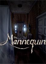 人体模特(The Mannequin)