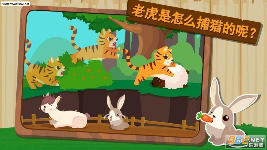 安卓游戏 安卓休闲益智 → 森林动物安卓版 v9.