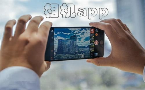 比较好用的照相软件_手机相机app下载_乐游网