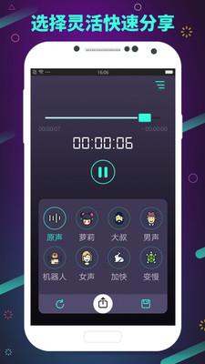 修音变声器安卓版v2.0截图0