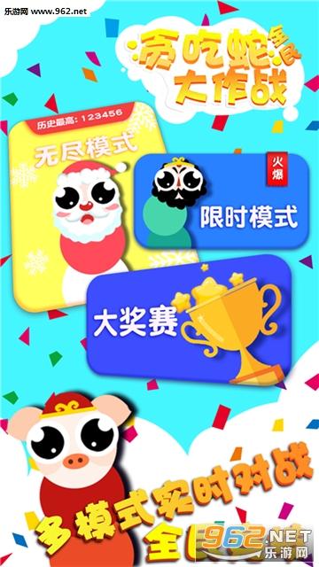 贪吃蛇全民大作战安卓版v1.2.5截图0