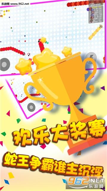 贪吃蛇全民大作战安卓版v1.2.5截图4