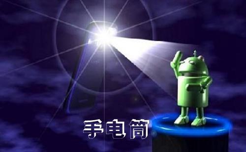 手机手电筒app下载_好用的手电筒软件_乐游网