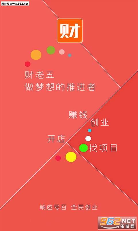 财老五安卓版v1.1.1_截图0