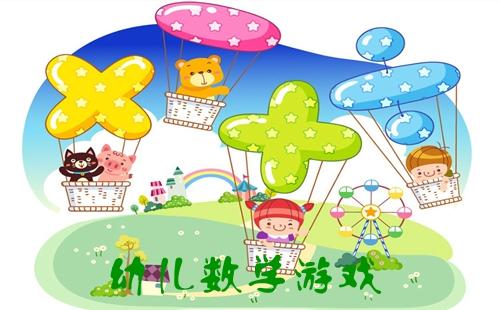 小孩学数学的游戏_幼儿学数学的游戏_乐游网