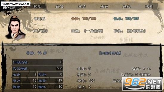 英雄群侠传II无限金币破解版(单机)v4.1.3截图3