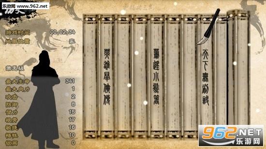 英雄群侠传II无限金币破解版(单机)v4.1.3截图1