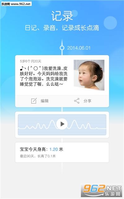 水滴宝宝安卓版v3.7.0_截图3