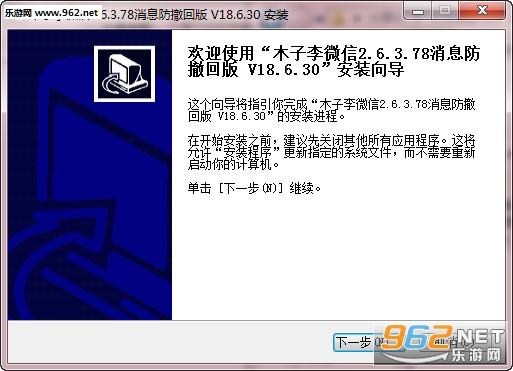 微信2.6.3.78木子李消息防撤回版_截图0