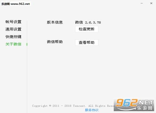 微信2.6.3.78木子李消息防撤回版_截图2