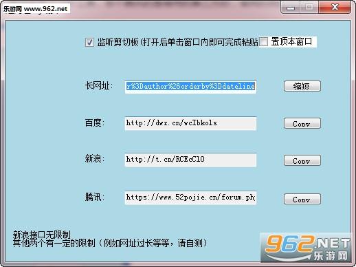 短网址软件截图1