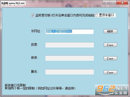 短网址软件截图0