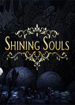 发光的灵魂(Shining Souls)