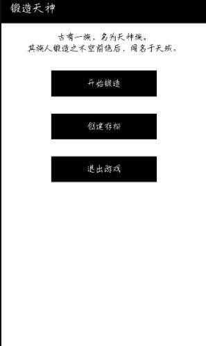 锻造天神手机版v0.0.2截图1