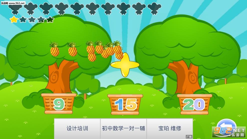 儿童益智数学游戏appv1.3.0_截图0