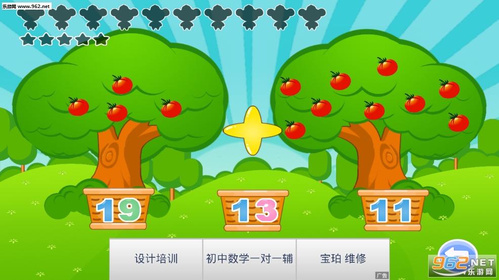 儿童益智数学游戏appv1.3.0_截图1