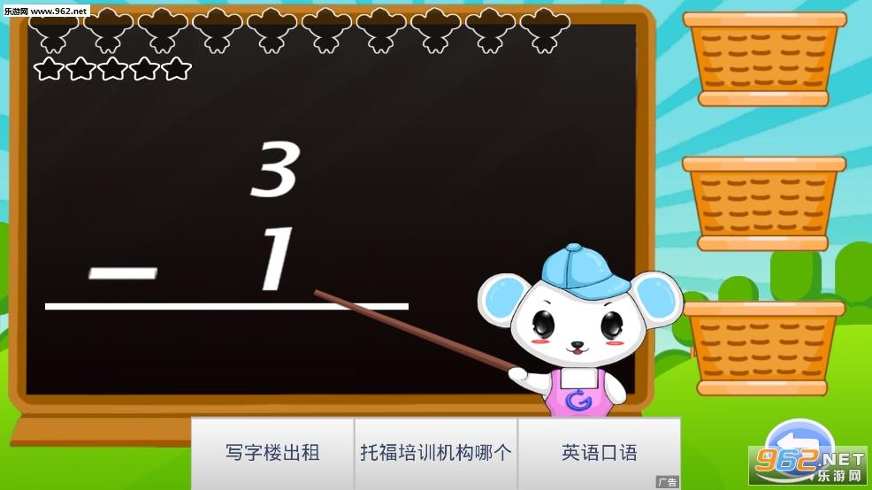 儿童益智数学游戏appv1.3.0_截图2