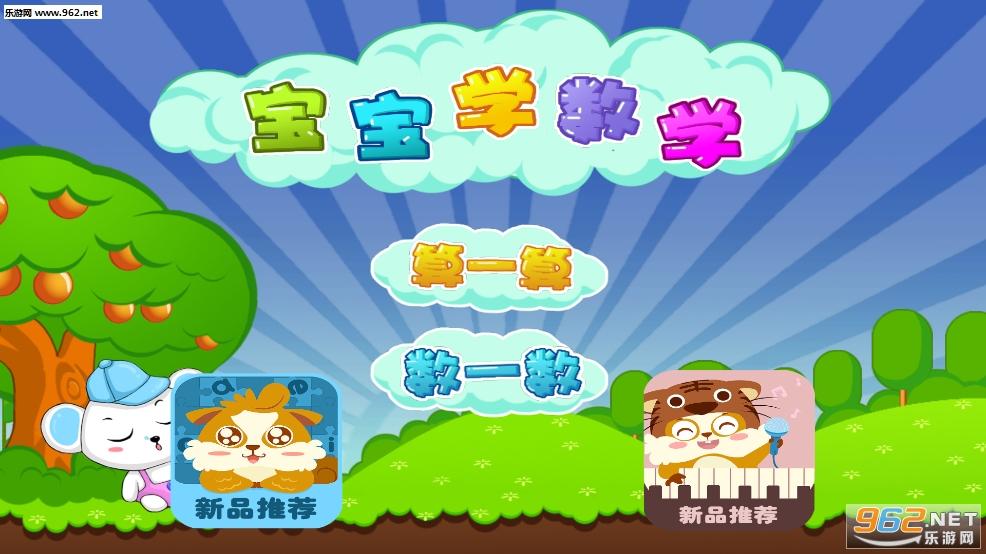 儿童益智数学游戏appv1.3.0_截图3