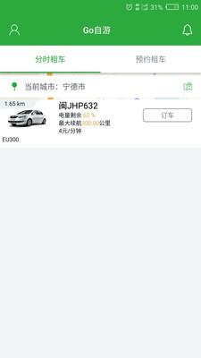 Go自游appv1.0.7截图1