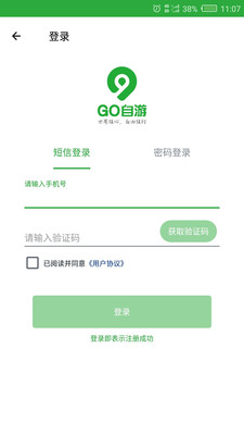 Go自游appv1.0.7截图0
