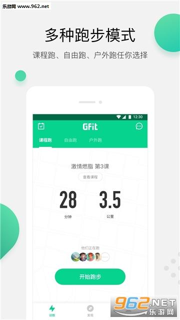 Gfit安卓版v6.0.2截图0