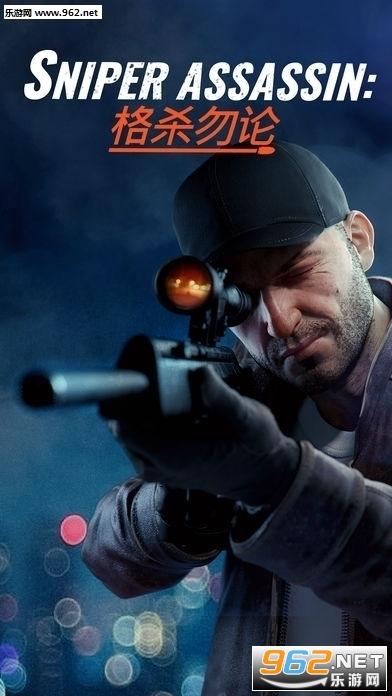 狙击猎手2.15.3完美存档破解版(Sniper 3D)截图4