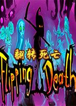 翻转死亡(Flipping Death)