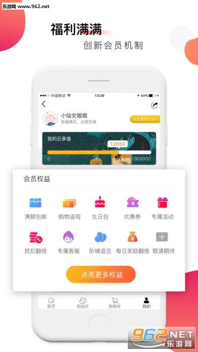 小冠优选app苹果版v1.0_截图1