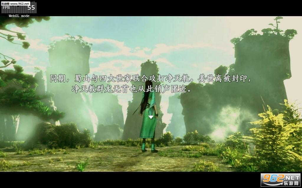 仙剑奇侠传五续传破解版(单机)v2.2截图1