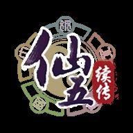 仙剑奇侠传五续传破解版(单机)