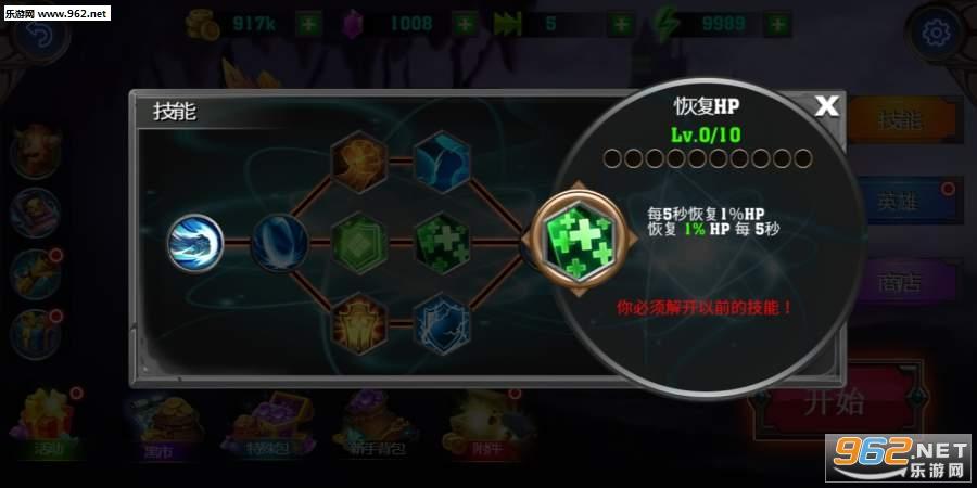 龙影战士2无限金币钻石版v1.6(Dragon Fight 2)截图0