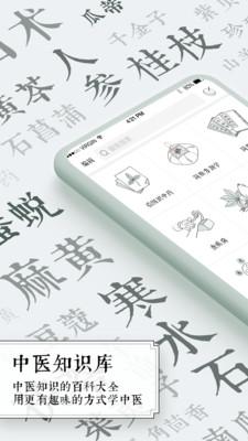 中医通appv5.1.8截图0