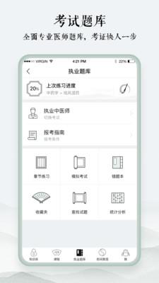 中医通appv5.1.8截图1