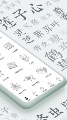 中医通appv5.1.8截图2