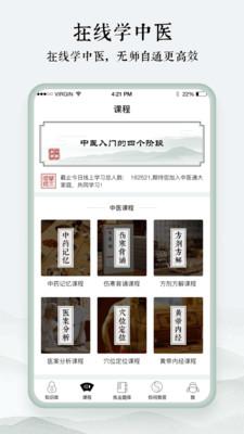 中医通appv5.1.8截图3
