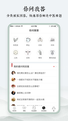 中医通appv5.1.8截图4