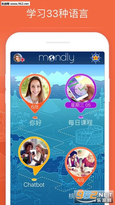 Mondly苹果ios版v6.4.1截图2