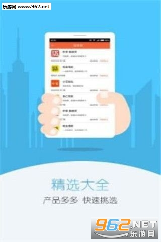 贷款大新苹果IOS版_截图2