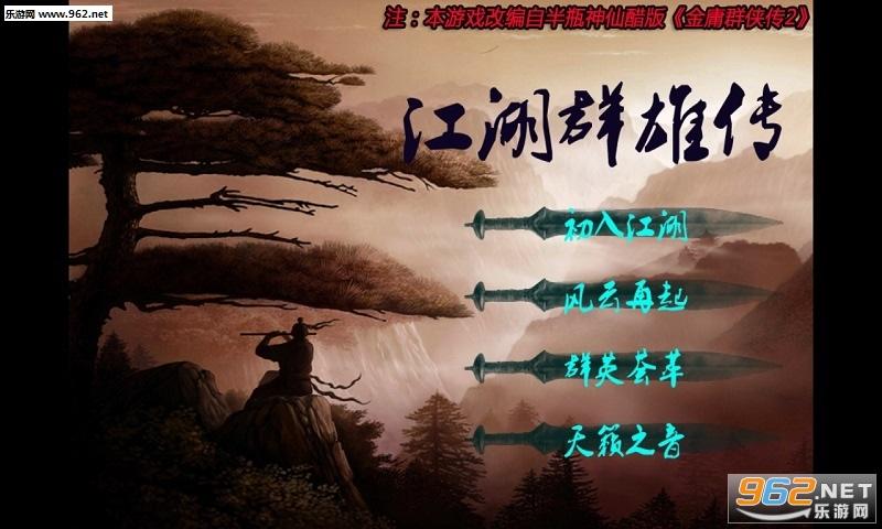 江湖群雄传最新版(武侠策略)v1.0截图0