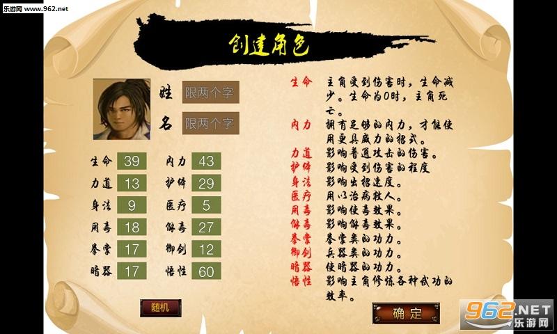 江湖群雄传最新版(武侠策略)v1.0截图1