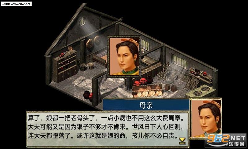 江湖群雄传最新版(武侠策略)v1.0截图2