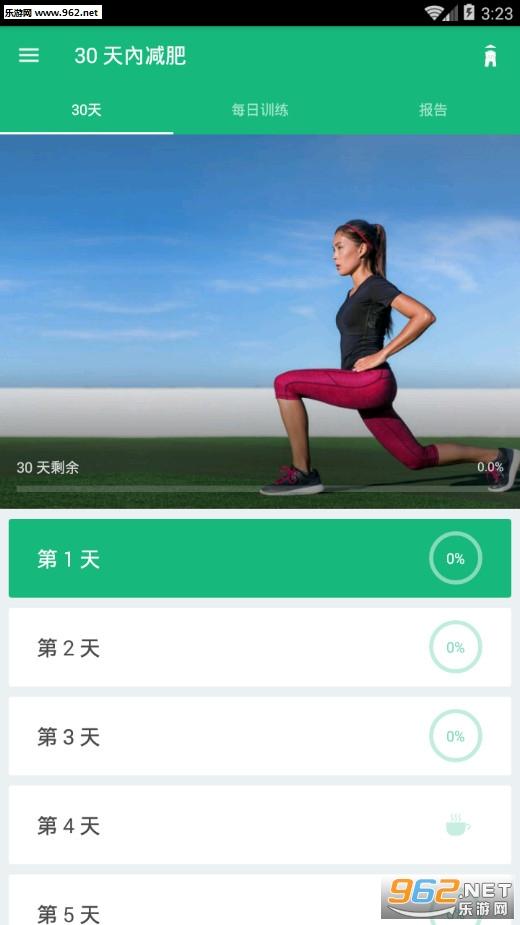 30天内减肥安卓版v1.0.23截图0