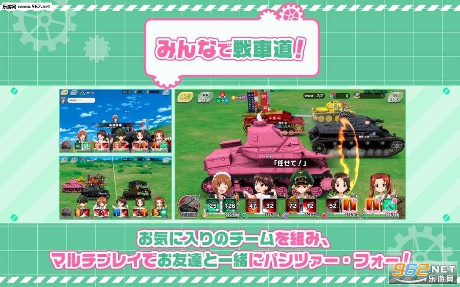 少女与战车集结大家的战车道安卓版v1.0.0(ガルみん)截图4