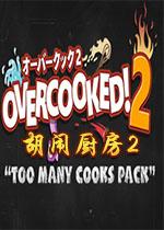胡闹厨房2(Overcooked! 2)