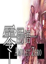 零物语(Amulet Zero)