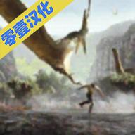 侏罗纪恐龙岛生存中文汉化版v1.0