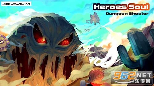 英雄灵魂地牢射手安卓版v1.0.0(Heroes Soul)_截图3