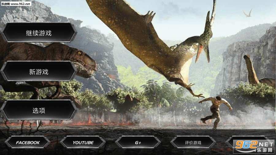 侏罗纪恐龙岛生存模拟器v1.0_截图0