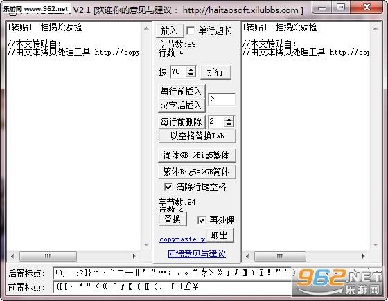 文本处理工具电脑版v2.1截图2